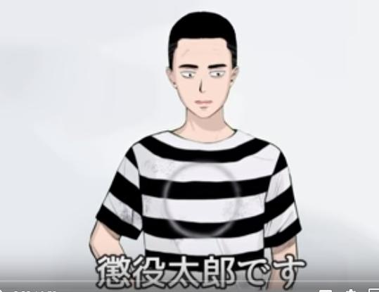 懲役太郎TOP