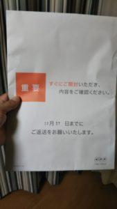 NHKからの【重要】封筒表