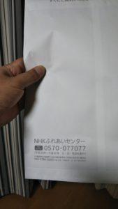 NHKからの【重要】封筒裏