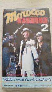 モロッコの辰横浜愚連隊物語2