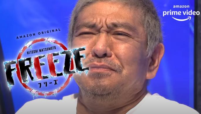 松本人志フリーズ2