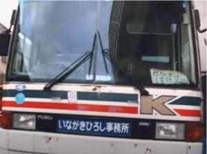 いながきひろしバス