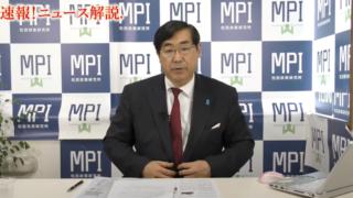 松田 政策 研究 所 チャンネル