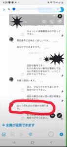 ホーミーKEI瓜田LINE