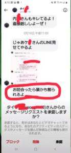 所沢のタイソンLINE脅迫